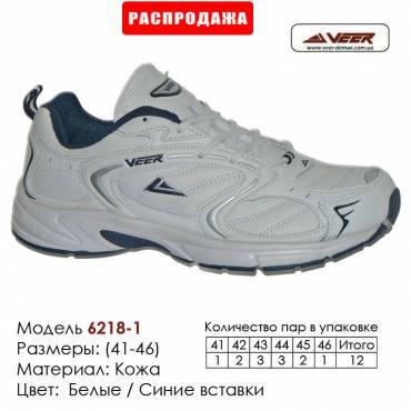 Купить спортивную обувь, кожа, кроссовки Veer в Одессе - 6218-1 белые | синие вставки. Купить кроссовки в Одессе.