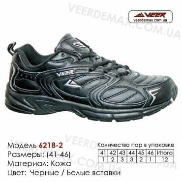 Купить спортивную обувь, кожа, кроссовки Veer в Одессе - 6218-2 черные | белые вставки. Купить кроссовки в Одессе.