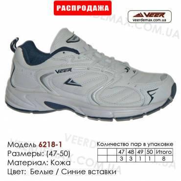 Купить спортивную обувь 47-50, кожа, кроссовки Veer большие в Одессе - 6218-1 белые, синие. Купить кроссовки в Одессе.
