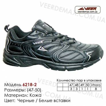 Купить спортивную обувь, кожа, кроссовки Veer в Одессе - 6218-2 черные, белые вставки. Купить кроссовки в Одессе.