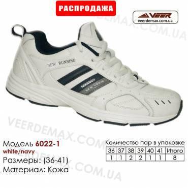 Купить кроссовки кожаные в Одессе 36-41 Veer 6022-1 белые, темно-синие