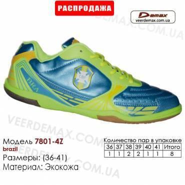 Кроссовки футбольные Demax футзал кожа 36-41 - 7801-4Z Бразилия. Купить кроссовки в Одессе