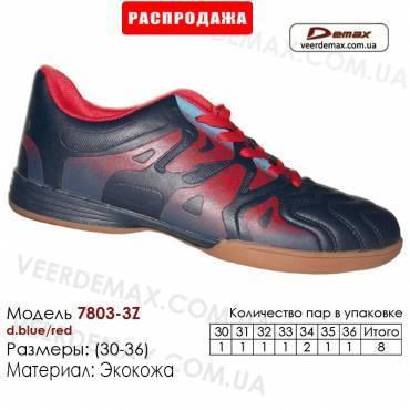 Купить кроссовки в Одессе футбольные Demax футзал 30-36 кожа - 7803-3Z темно-синие, красные