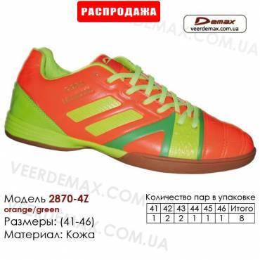 Кроссовки футбольные Demax футзал 41-46 кожа 2870-4Z зеленые, оранжевые