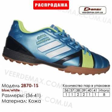 Кроссовки футбольные Demax сороконожки 36-41 кожа 2870-1S синие, черные, зеленые
