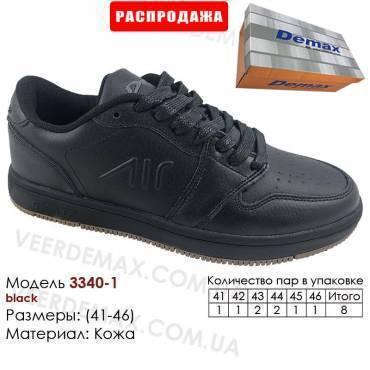 Кроссовки Demax 41-46 кожа - 3340-1 черные