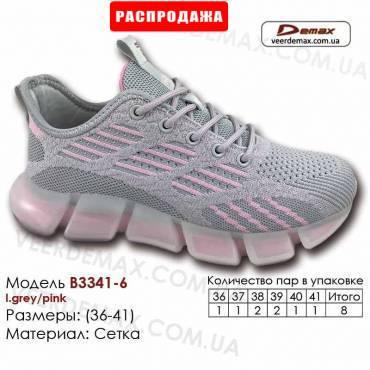 Кроссовки Demax B-3341-6 светло-серые, розовые 36-41 сетка