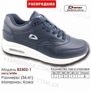 Кроссовки Demax B-3302-1 темно-синие, белые 36-41