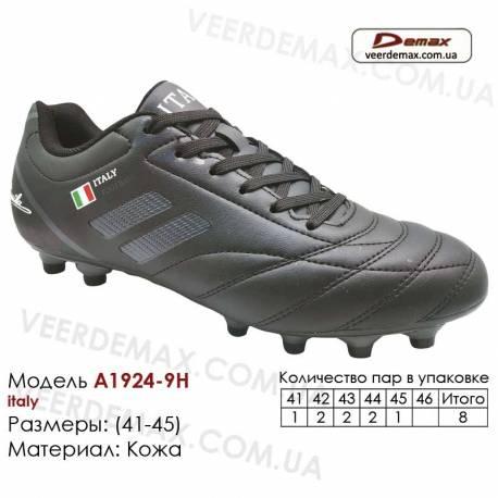 Кроссовки футбольные Demax шипы A-1924-9H Италия кожа 41-46