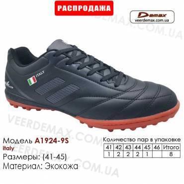 Кроссовки футбольные Demax сороконожки A-1924-9S Италия кожа 41-46