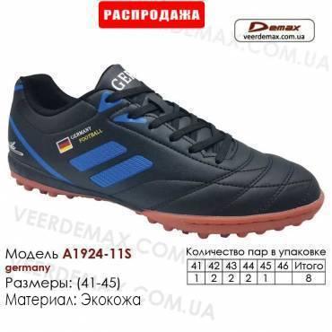 Кроссовки футбольные Demax сороконожки A-1924-11S Германия кожа 41-46