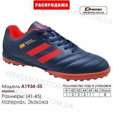 Кроссовки футбольные Demax сороконожки A-1934-5S Испания кожа 41-46