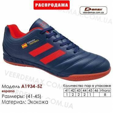 Кроссовки футбольные Demax футзал A-1934-5Z Испания кожа 41-46