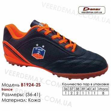 Кроссовки футбольные Demax сороконожки B-1924-2S Франция 36-41 кожа