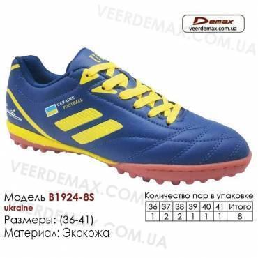 Кроссовки футбольные Demax сороконожки B-1924-8S Украина 36-41 кожа