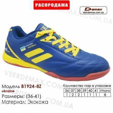 Кроссовки футбольные Demax футзал B-1924-8Z Украина 36-41 кожа