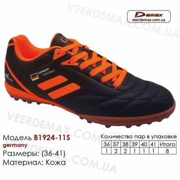 Кроссовки футбольные Demax сороконожки B-1924-11S Германия кожа 36-41