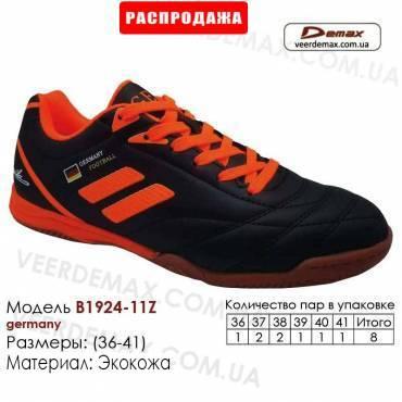 Кроссовки футбольные Demax футзал B-1924-11Z Германия кожа 36-41
