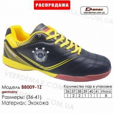 Кроссовки футбольные Demax футзал B-8009-1Z Германия кожа 36-41