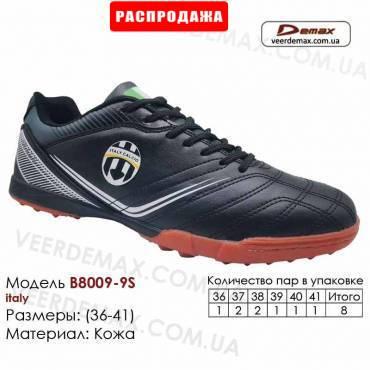 Кроссовки футбольные Demax сороконожки B-8009-9S Италия кожа 36-41