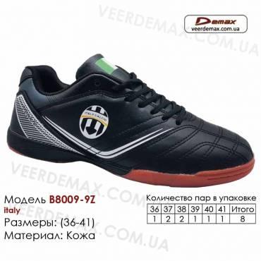 Кроссовки футбольные Demax футзал B-8009-9Z Италия кожа 36-41