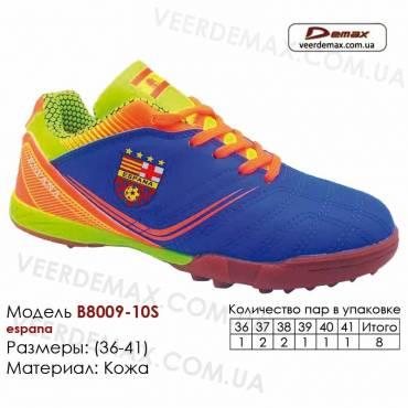Кроссовки футбольные Demax сороконожки B-8009-10S Испания кожа 36-41