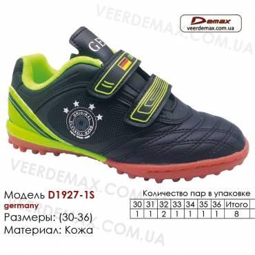 Кроссовки футбольные Demax сороконожки D-1927-1S Германия кожа 30-36