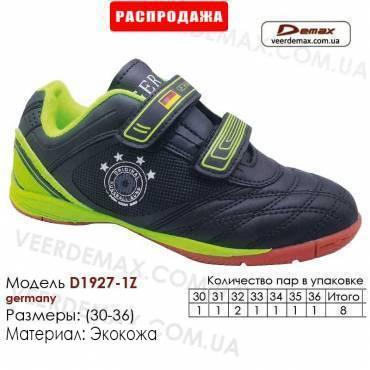 Кроссовки футбольные Demax футзал D-1927-1Z Германия кожа 30-36
