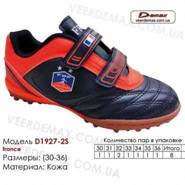 Кроссовки футбольные Demax сороконожки D-1927-2S Франция кожа 30-36