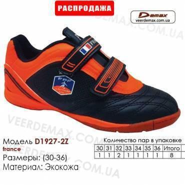 Кроссовки футбольные Demax футзал D-1927-2Z Франция кожа 30-36