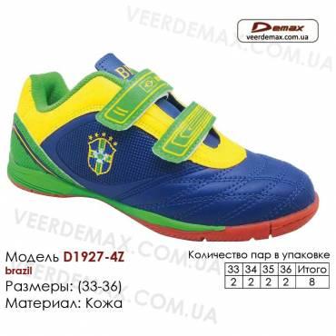 Кроссовки футбольные Demax футзал D-1927-4Z Бразилия кожа 33-36
