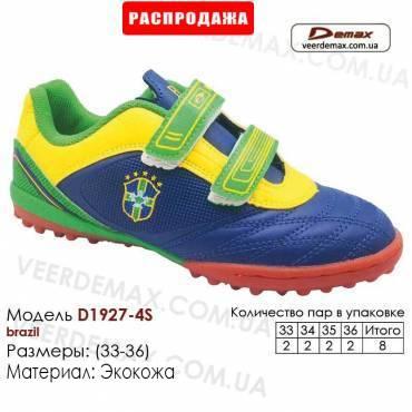 Кроссовки футбольные Demax сороконожки D-1927-4S Бразилия экокожа 33-36