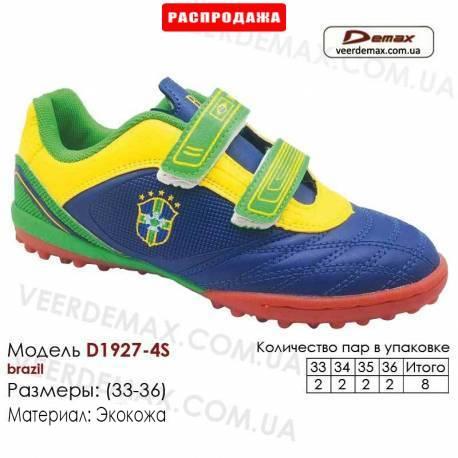 Кроссовки футбольные Demax сороконожки D-1927-4S Бразилия кожа 33-36
