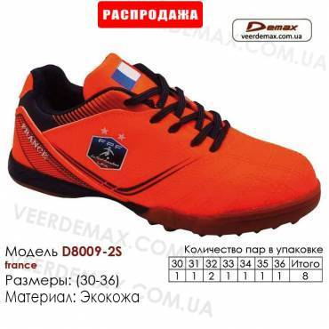 Кроссовки футбольные Demax сороконожки D-8009-2S Франция кожа 30-36