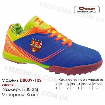 Кроссовки футбольные Demax сороконожки D-8009-10S Испания кожа 30-36