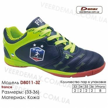 Кроссовки футбольные Demax футзал D-8011-3Z Франция кожа 33-36