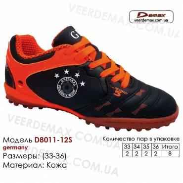Кроссовки футбольные Demax сороконожки D-8011-12S Германия кожа 33-36