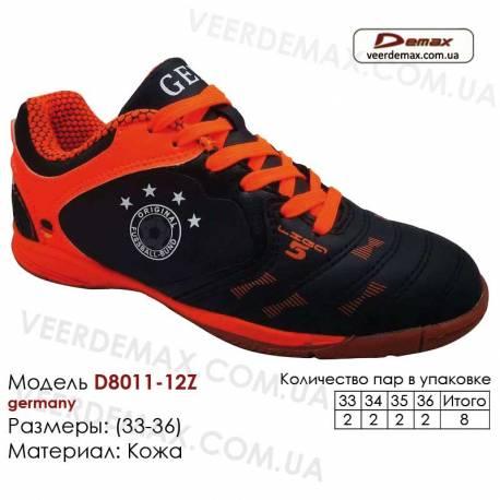 Кроссовки футбольные Demax футзал D-8011-12Z Германия кожа 33-36