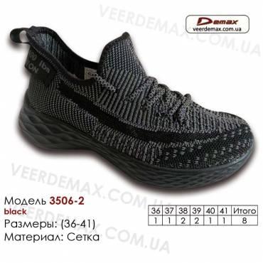Кроссовки Demax B-3506-2 черные, серые 36-41 сетка