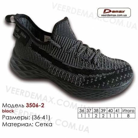 Кроссовки Demax B3506-2 черные, серые 36-41 сетка