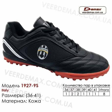 Кроссовки футбольные Demax сороконожки 36-41 кожа - 1927-9S Италия