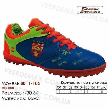 Кроссовки футбольные Demax сороконожки 30-36 кожа -8011-10S Испания