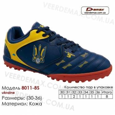 Кроссовки футбольные Demax сороконожки 33-36 кожа - 8011-8S Украина. Купить кроссовки в Одессе.