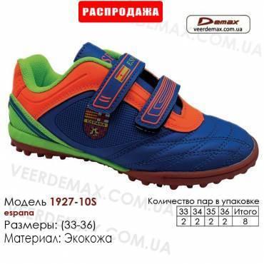 Кроссовки футбольные Demax сороконожки 33-36 кожа -1927-10S Испания