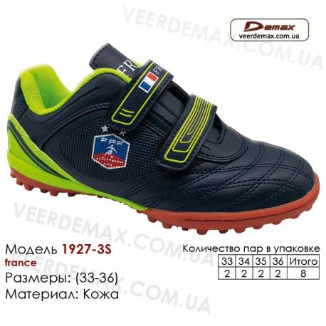 Кроссовки футбольные Demax сороконожки 33-36 кожа - 1927-3S Франция