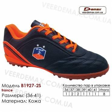 Кроссовки футбольные Demax сороконожки B-1927-2S Франция кожа 36-41