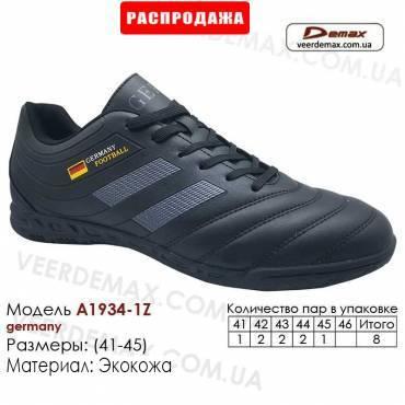 Кроссовки футбольные Demax футзал A-1934-1Z Германия кожа 41-46