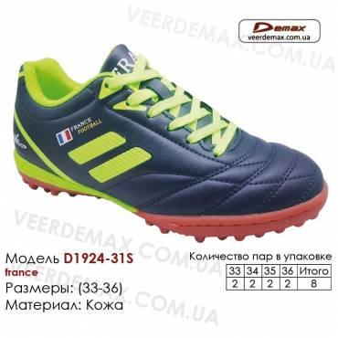 Кроссовки футбольные Demax сороконожки D-1924-31S Франция 30-36 кожа