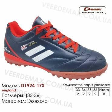 Кроссовки футбольные Demax сороконожки D-1924-17S Англия кожа 30-36