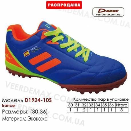 Кроссовки футбольные Demax сороконожки D-1924-10S Франция 30-36 кожа
